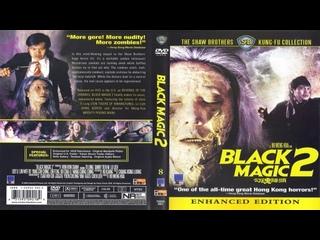 Черная Магия 2 / Black Magic 2 (Gou hun jiang tou) (1976) Перевод: #ДиоНиК (Ужасы) ВПЕРВЫЕ В РОССИИ
