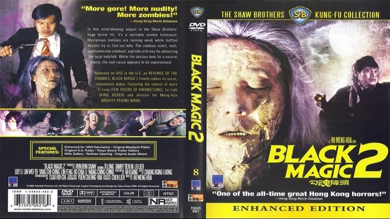 Черная Магия 2 Black Magic 2 Gou hun jiang tou 1976 Перевод ДиоНиК Ужасы ВПЕРВЫЕ В РОССИИ
