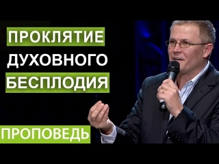 Проклятие духовного бесплодия. Проповедь Александра Шевченко.