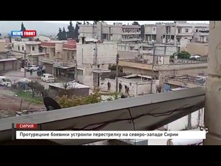 Протурецкие боевики устроили перестрелку на северо-западе Сирии