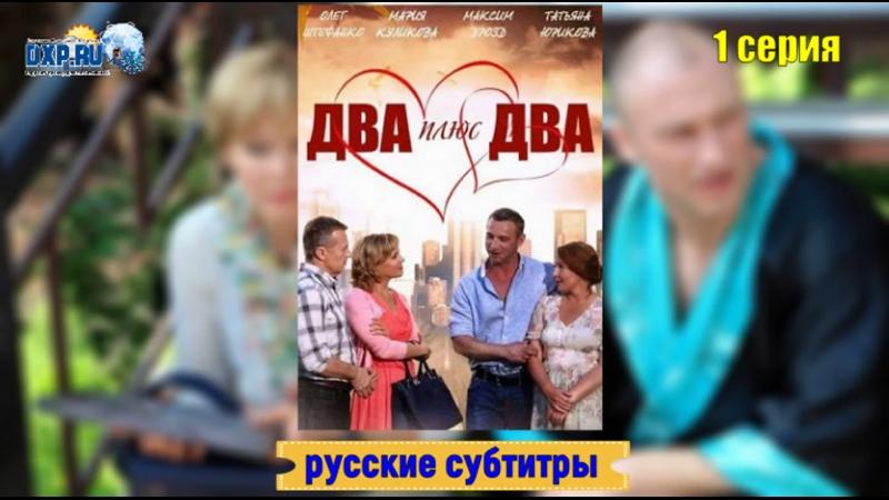 Два плюс два Отец одиночка 1серия из4 2015 Россия мелодрама субтитры