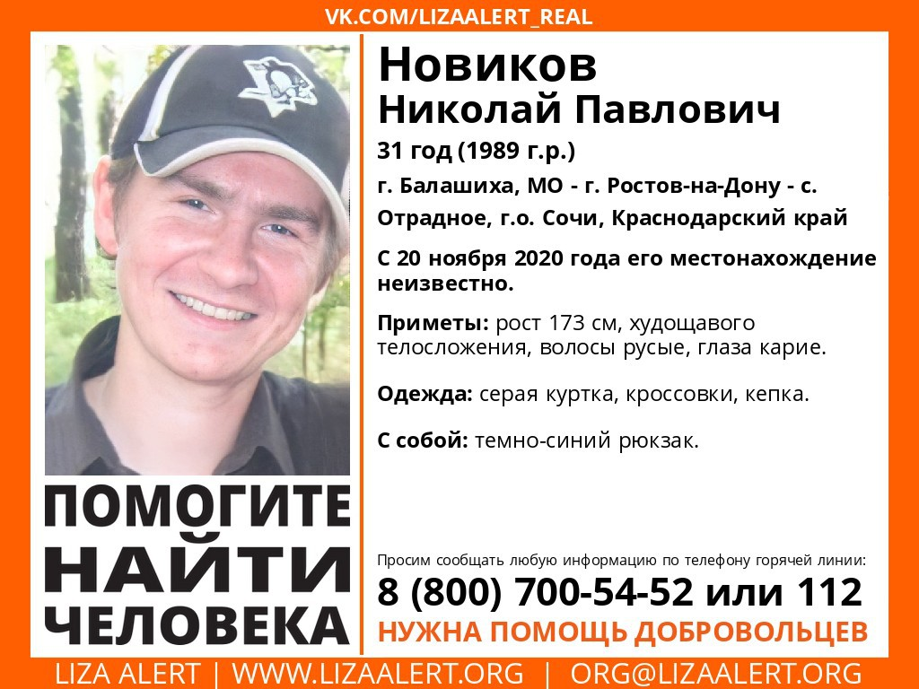 Внимание! Помогите найти человека! Пропал #Новиков Николай Павлович, 31 год, #МО, #Балашиха, #Ростов_на_Дону, #Краснодар