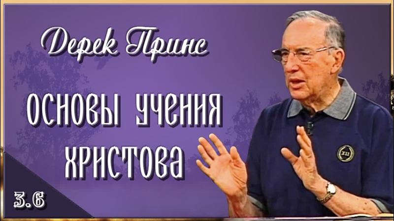 3 6 Основы учения Христова ПРИМИТЕ ДУХА СВЯТОГО Дерек Принс