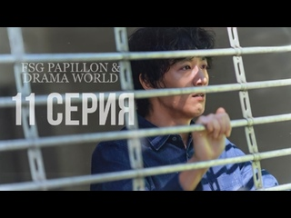 Papillon & Drama World : The Beginning | Л.У.К.А: Начало - 11/12 (рус.саб)