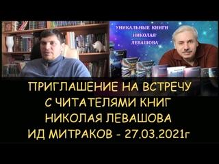 Приглашение на встречу с читателями книг Николая Левашова ИД Митраков . в Москве