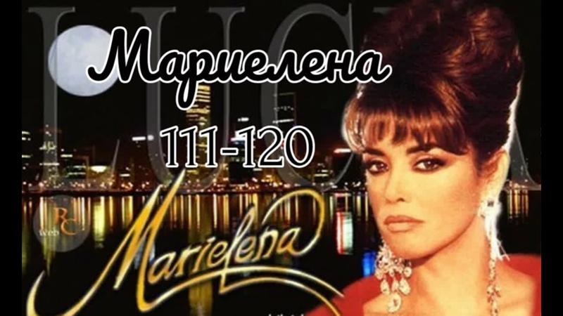 Мариелена 111 120 серии из 229 драма мелодрама США Испания 1992 1995