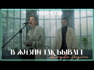Мохито - В жизни так бывает (Acoustic Version) I клип #vqMusic (Акустическая версия)