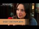 Будет светлым день 2013 1-2-3-4 серия Русские мелодрамы