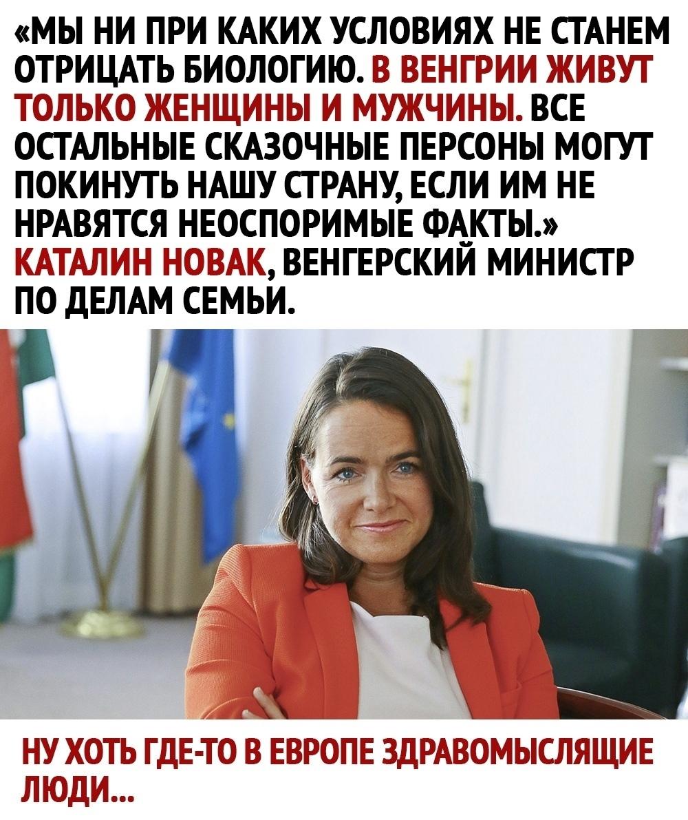 Министр здорового человека