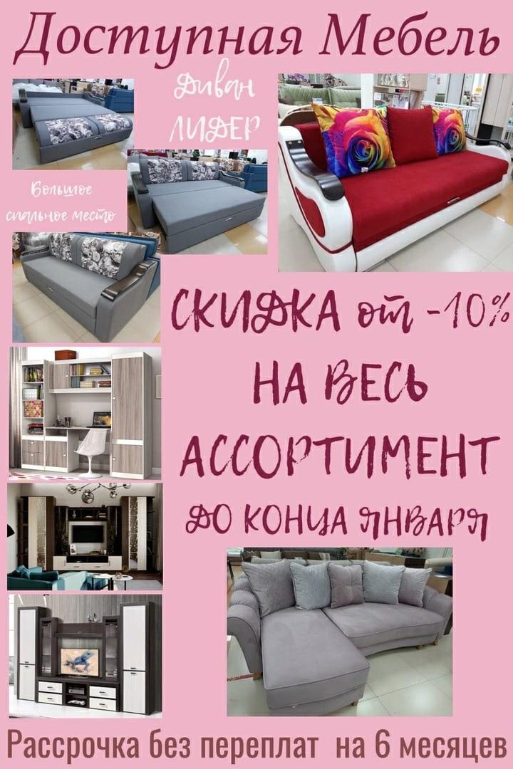 Мебельный магазин ДОСТУПНАЯ МЕБЕЛЬ скидки на весь