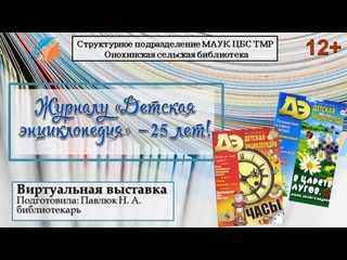 Виртуальная выставка Детская энциклопедия