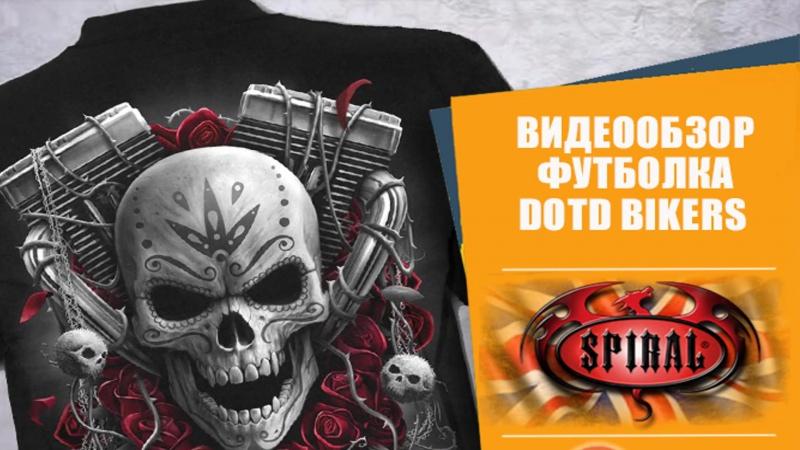 Байкерская футболка TM SPIRAL- DOTD BIKERS (Артикул: D081M101)