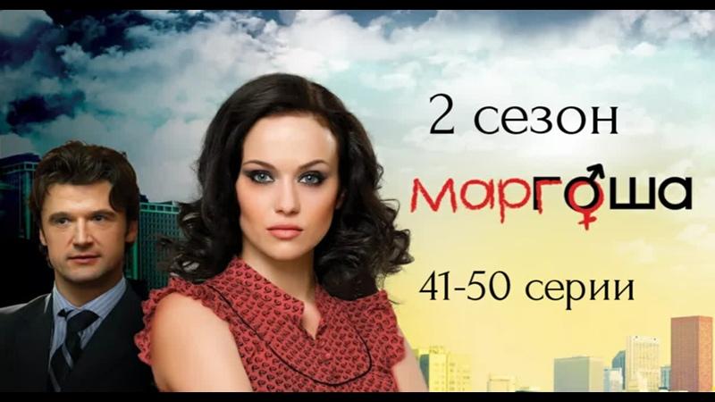 Маргоша 2 сезон 41 50 серии из 90 драма мелодрама комедия фэнтези Россия 2009 2010