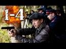 Крик совы 1-4 серия 2013 Русский боевик. Русский фильм