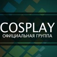 Логотип Косплей на Игромире и Comic Con Russia