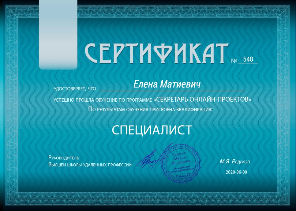фото из альбома Елены Матиевич №4