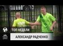 Александр Радченко Общаги, 9-й тур