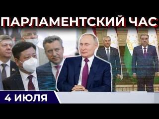 Прямая линия В.В. Путина | Рабочий визит В.В. Володина в Таджикистан | Сотрудничество России и Китая