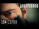 Турецкий сериал Доверенное - 154 серия русская озвучка