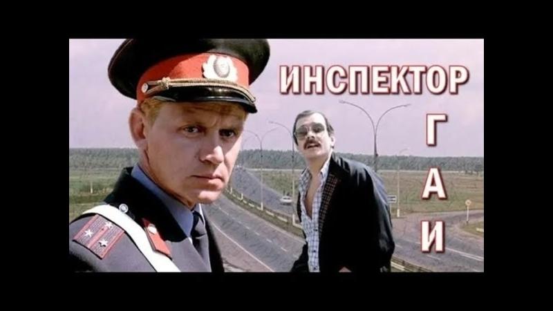 Инспектор гаи 1982 HD 720p драма реж Эльдор Уразбаев