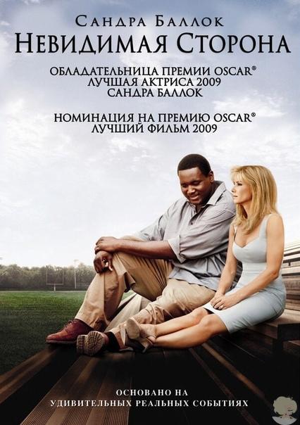 """Фильм """"Невидимая сторона"""", 2009 год"""