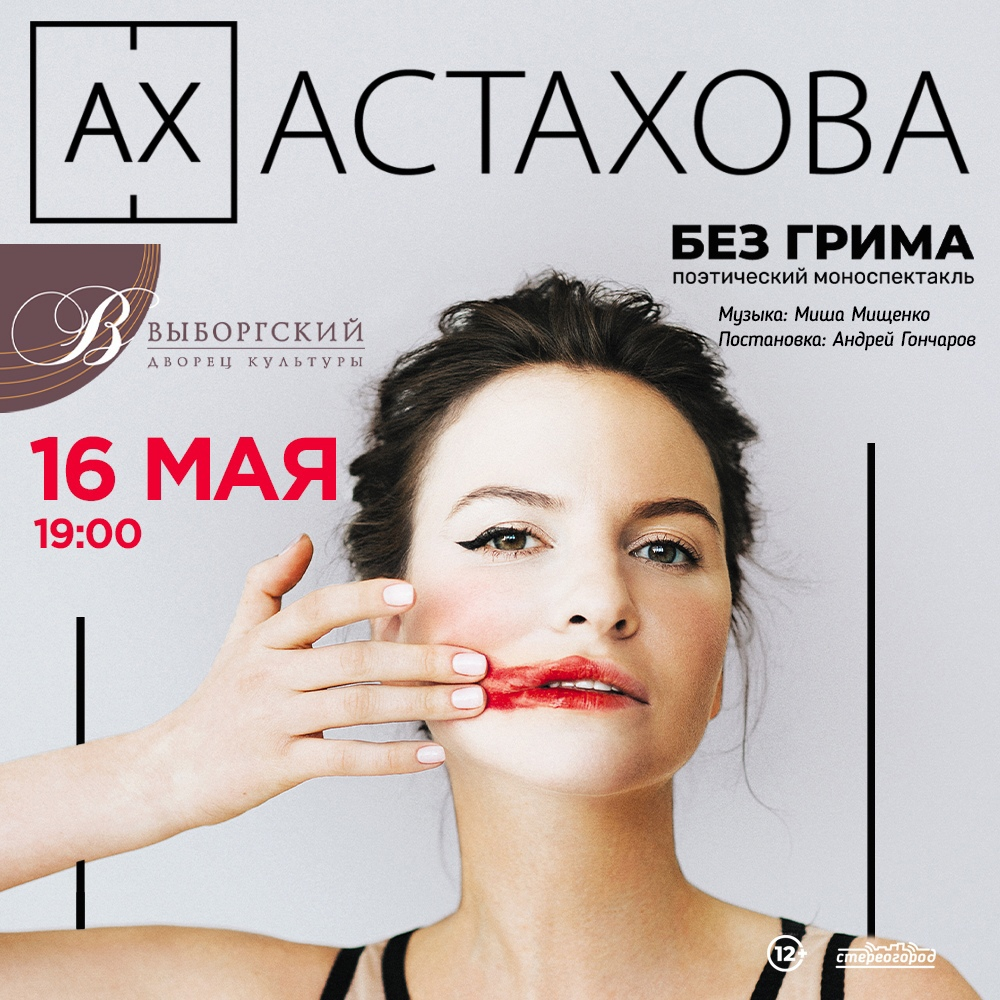 Афиша Ростов-на-Дону 16 мая Ах Астахова / Санкт-Петербург