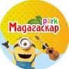 Мадагаскар Парк, г. Саранск