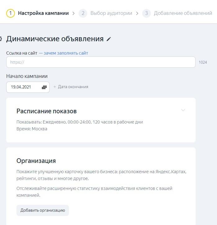 Динамические объявления в Яндекс.Директ., изображение №4