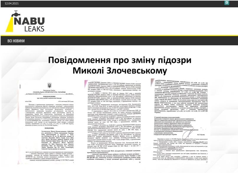 Публикация на сайте украинского портала «NABULEAKS»: Генеральная прокуратура Украины вынесла подозрение Николаю Злочевскому
