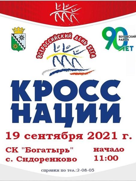 19 сентября в селе Сидорёнково пройдет Всероссийск...