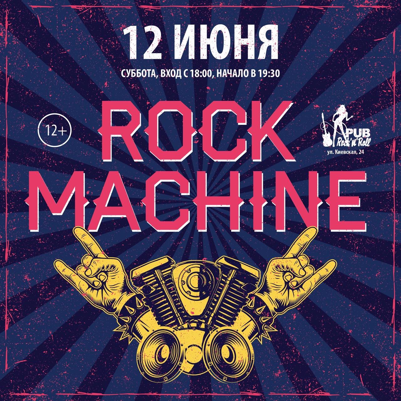 Афиша Иркутск Rock Machine 12/06/2021 RnR
