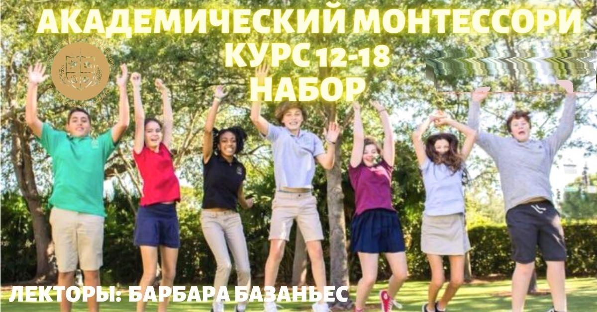 курс монтессори 12-18