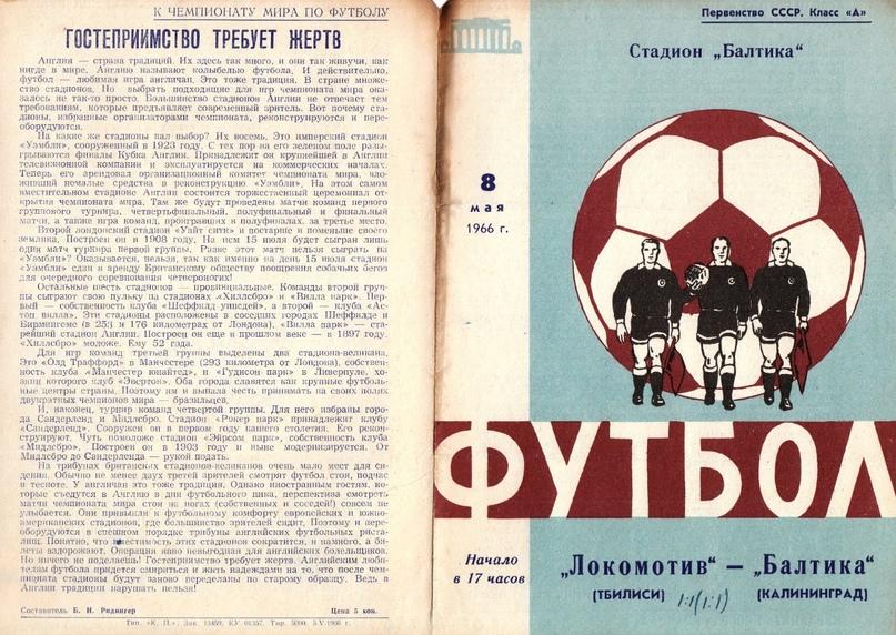 1966 год. Лицевая сторона программки матча с грузинским «Локомотивом»