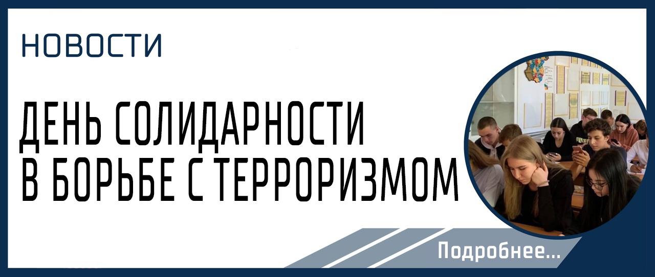 https://www.rea.ru/ru/org/branches/voronezh/Pages/den-solidarnosti-v-borbe-s-terrorizmom-03092021.aspx