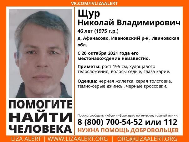 Внимание! Помогите найти человека!    Пропал #Щур Николай Владимирович, 46 лет #Афанасово #Ивановский р-н #Ивановская... [читать продолжение]