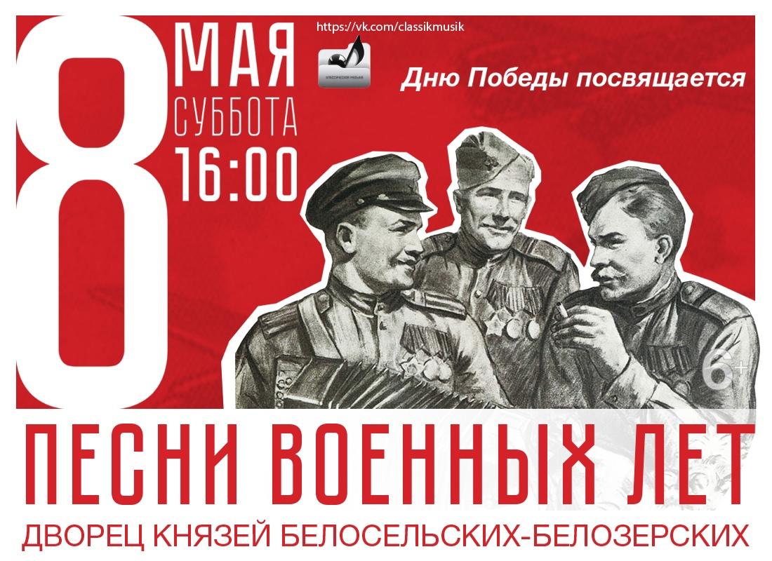 08.05 Песни военных лет в Дворце Белосельских-Белозерских!