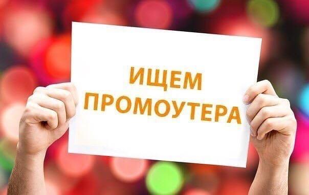 🔝Есть работа!📢Ищем промоутеров для раздачи Купонов...