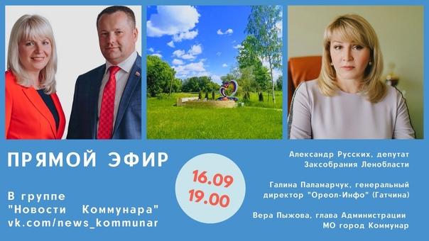 16 сентября (четверг) в 19.00 пройдет онлайн встреча жителей Коммунара с Александром Русских, депутатом