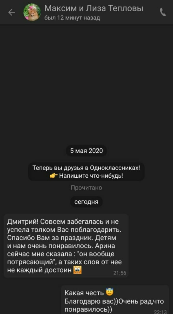 фото из альбома Дмитрия Манова №13