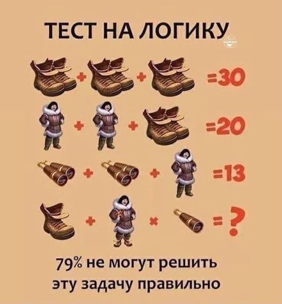 Сможете решить?!???? Новокузнецк