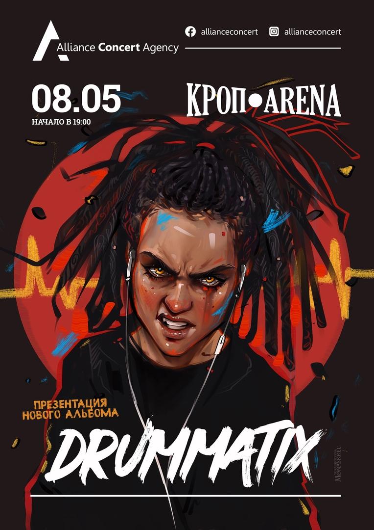 Афиша 08.05 DRUMMATIX КРОП Arena (Ростов)
