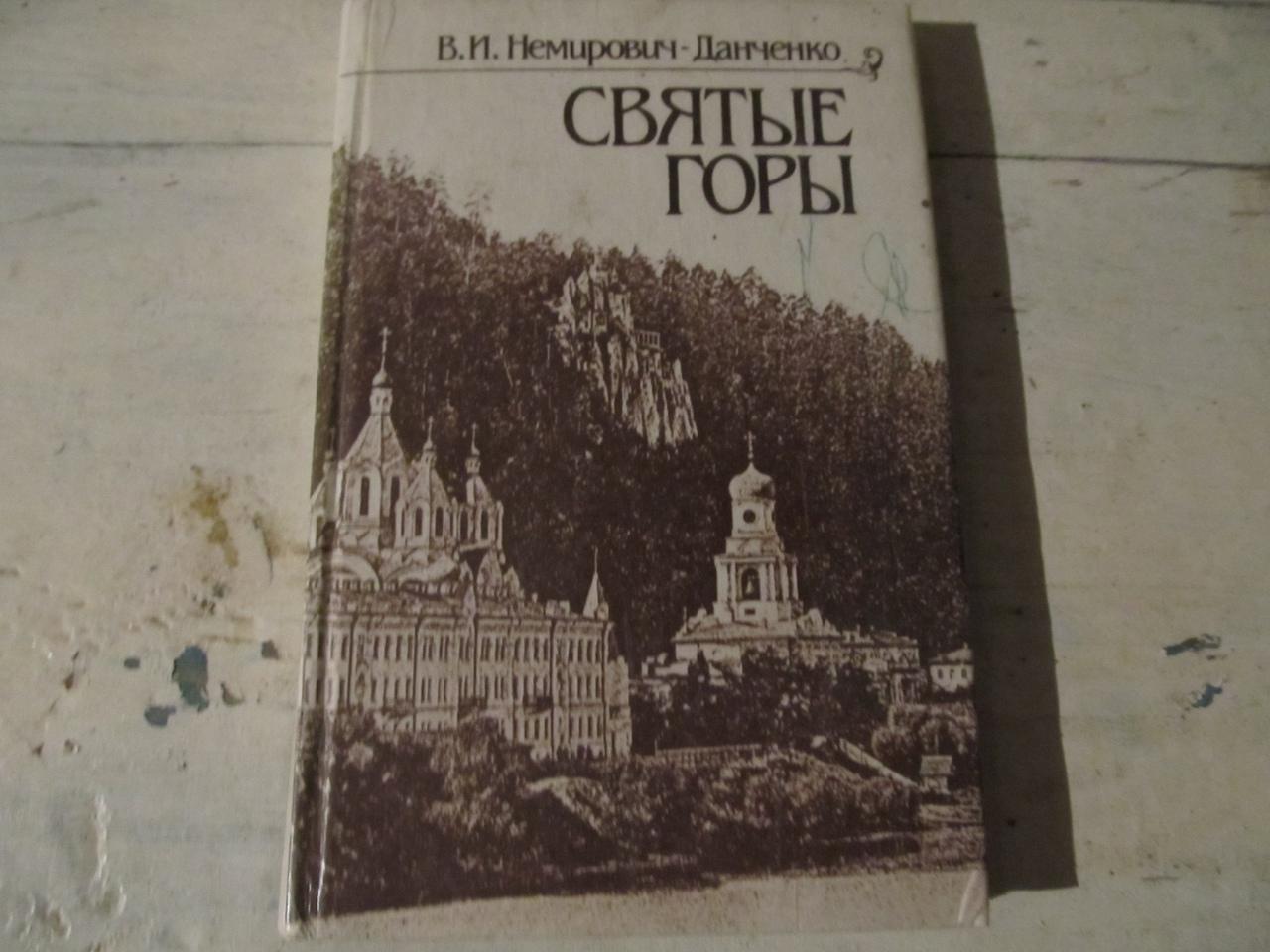 5)Книга «Святые Горы» В. И. Немирович-Данченко.  Цена 25 грн.