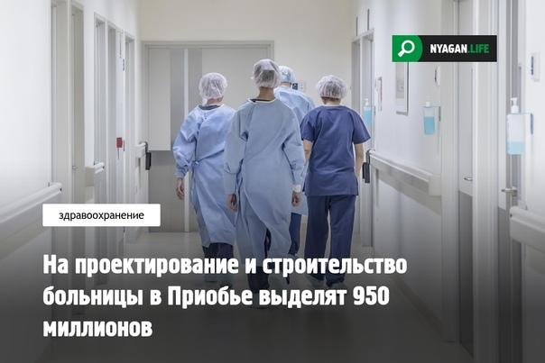 На проектирование и строительство больницы в Приобье выде...