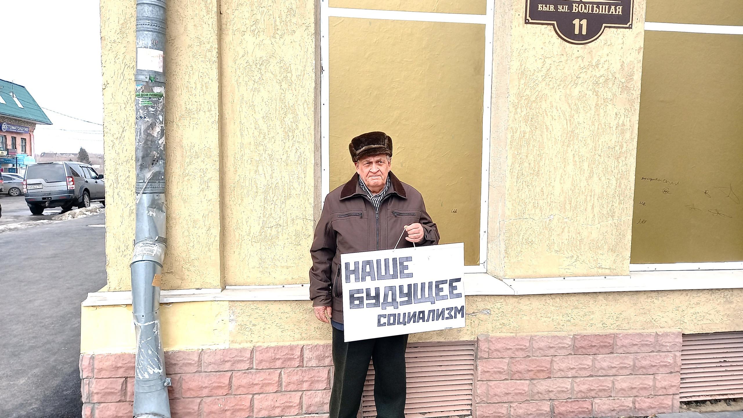 Акция протеста в Сызрани 20 марта 2021