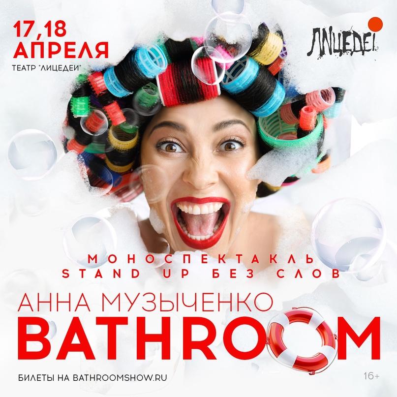 Моноспектакль Анны Музыченко «Bathroom» вернется на сцену театра «Лицедеи» 17 и 18 апреля в 18:00.