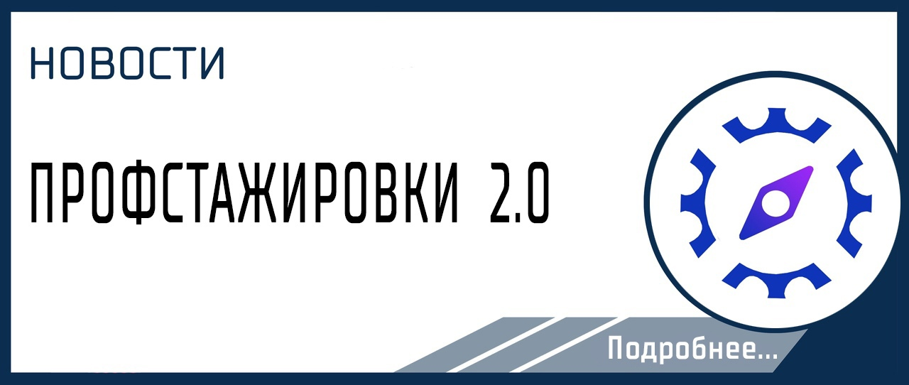 ПРОФСТАЖИРОВКИ 2.0