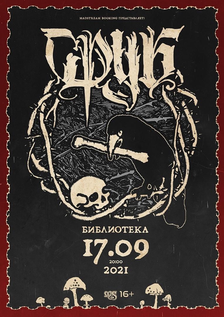 Афиша Казань СРУБ // 17.09 // Казань (Библиотека)