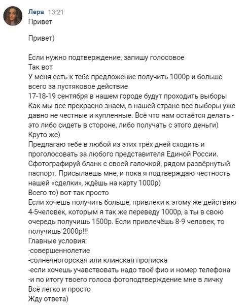 Едрисня по #Клин и #Солнесногорск в открытую покупает гол...
