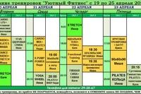 Расписание тренировок на следующую неделю с 19 по 25 апреля