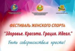 Приглашаем на женский фестиваль